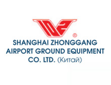 Shanghai Zhonggang Airport Ground Equipment Co. Ltd. (China)