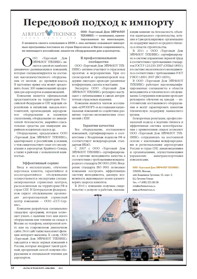 """An advanced approach to import"" - about Airflot Technics in the special issue of the journal of the Ministry of Transport of the Russian Federation."
